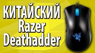 кАК ОТЛИЧИТЬ ПОДДЕЛКУ!  Razer Deathadder 3.5G из КИТАЯ!