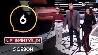 NK и Игорь Ласточкин. СуперИнтуиция – Сезон 5. Выпуск 6 – 01.04.2020