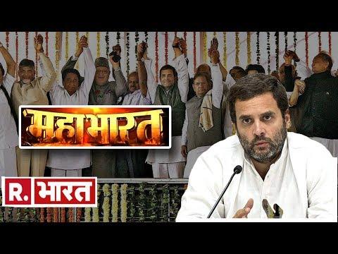 चुनाव से पहले कांग्रेस पर बड़ी चोट, महागठबंधन ने किया किनारा - महाभारत | रिपब्लिक भारत
