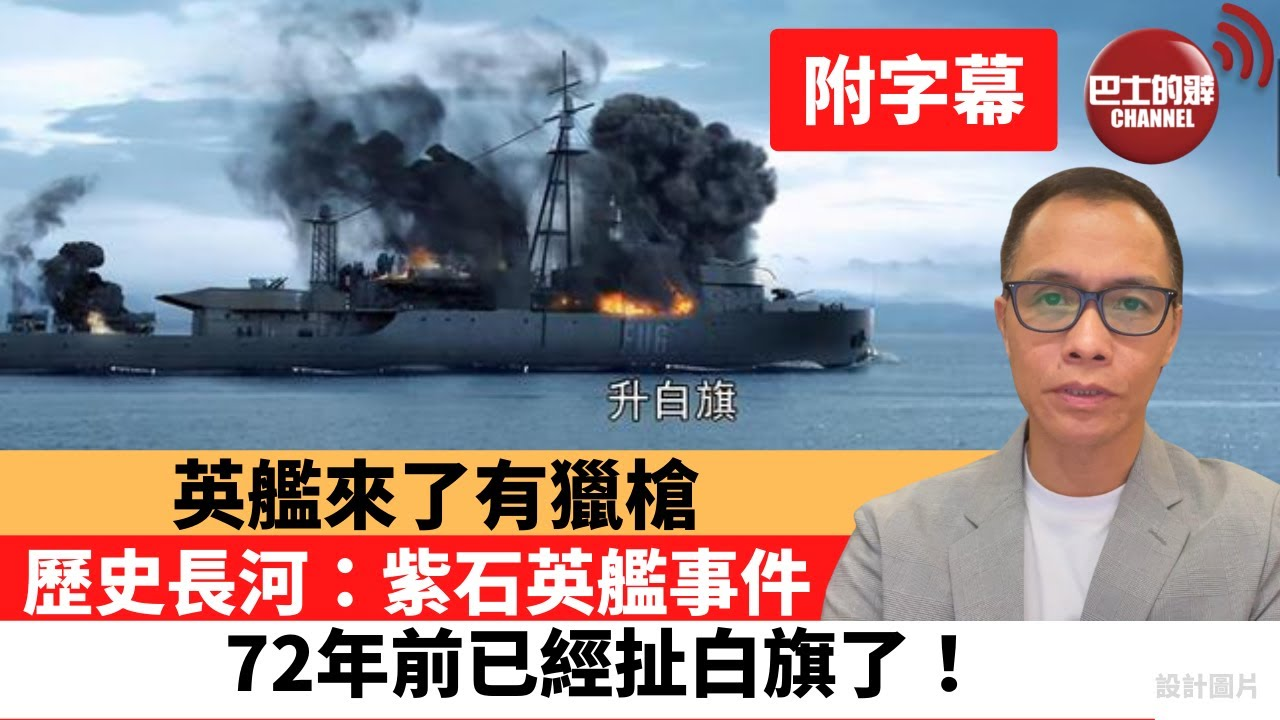 盧永雄「歷史長河」英艦來了有獵槍。歷史長河:紫石英艦事件,72年前已經扯白旗了! 21年7月31日