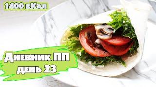 Марафон похудения 🍏День 23 💪 Правильное питание  Быстрые рецепты