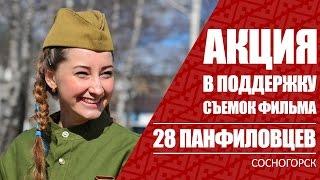 Акция в поддержку съемок фильма 28 панфиловцев _ Сосногорск