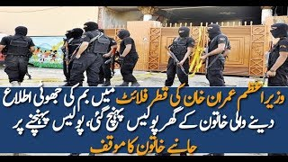 Pakistan News Live Woman Was Arrested for making unkown infrormation for PM IMRAN KHAN  PM HOUSE