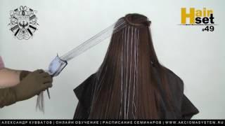 HAIR SET #49 меланжевое мелирование, фундаментальные знания равномерные формы стрижек
