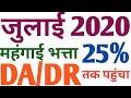 DA/DR Jan 20, July 20,jan21 declare 25,%, for all central govt employees, JCO/OR OFFICR pension sala