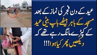 Wait For It - Happens Only In Pakistan -  Eid Ul Fitr Best Video 2018