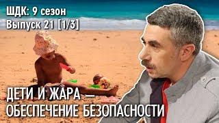 Дети и жара — обеспечение безопасности - Доктор Комаровский
