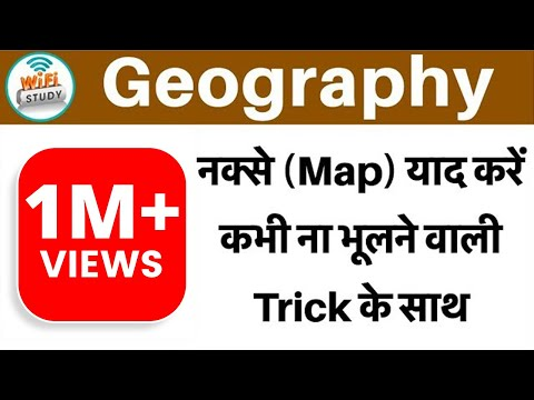 नक्से (Map)  की धांसू  Tricks के साथ पढ़िए Geography I एक बार Video जरूर देखे