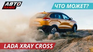 Не только для асфальта. Lada Xray Cross 2018