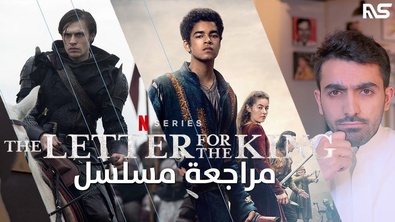 Download مراجعة مسلسل رسالة إلى الملك   The Letter for the King