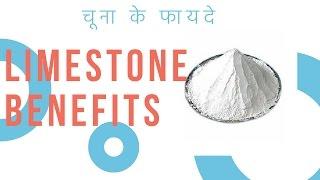 चूना के फायदे | Health Benefit Of Limestone | Chune ke Fayde