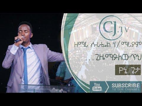ሱራፌል ኃ/ማርያም| Live Worship | CJ TV thumbnail