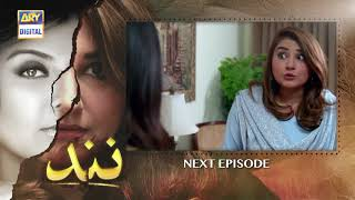 Nand Episode 96  - Teaser - ARY Digital Drama