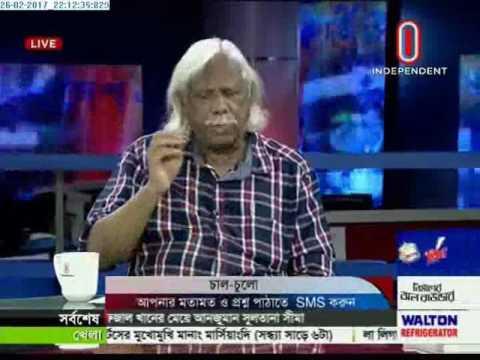 Ajker Bangladesh, 26 February 2017