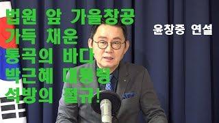 법원 앞 가을 창공 가득 채운 통곡의 바다, 박근혜 대통령 석방! 윤창중 TV(2017.10.12)
