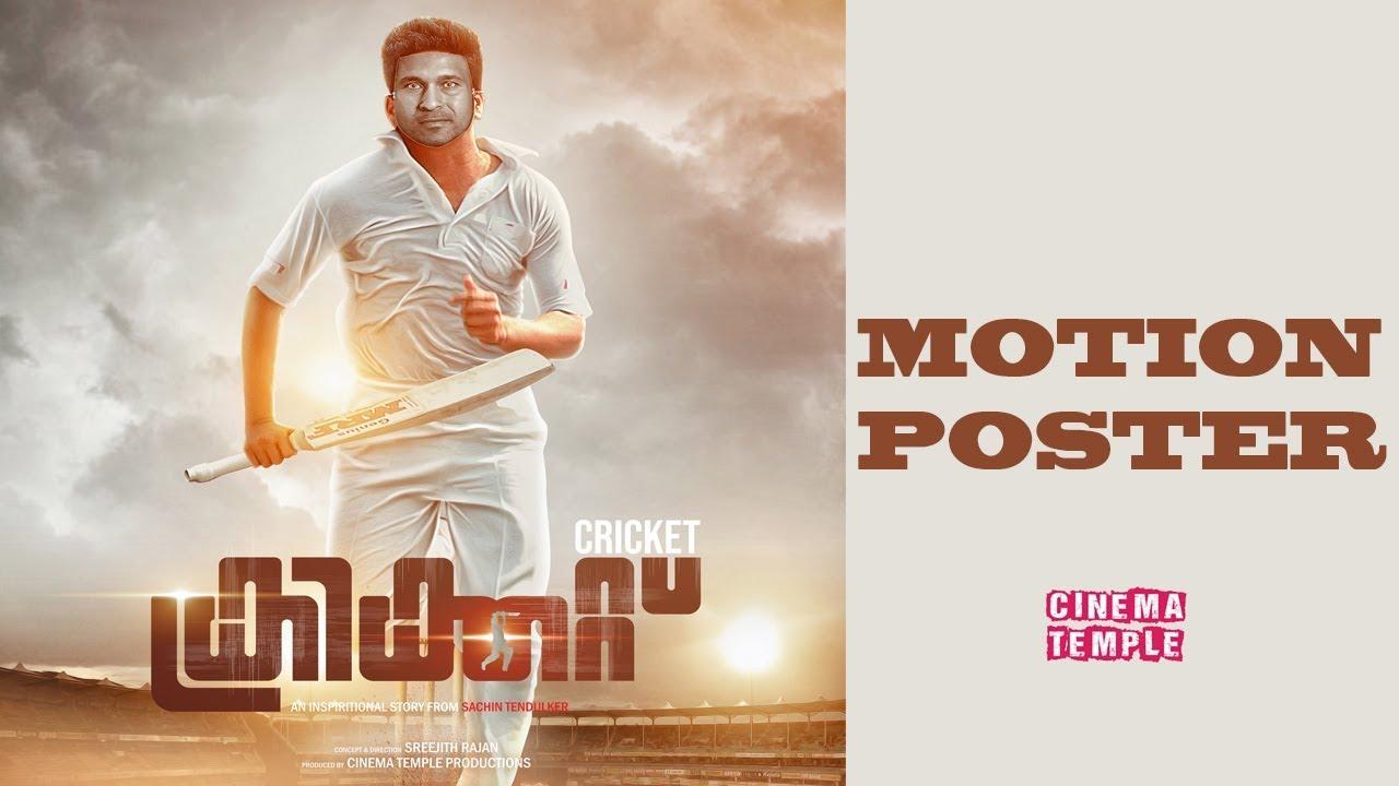 Cricket Malayalam Movie Motion Poster Cinema Temple