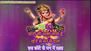 Deva Ho Deva Ganpati Deva clean Karaoke Track with Lyrics - Humse Badhkar Kaun