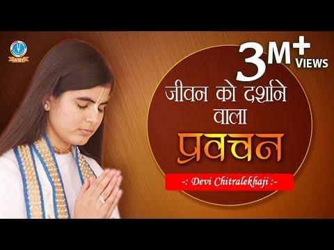 देवी जी का || जीवन को दर्शाने वाला प्रवचन || Bhagwat Katha Pravachan #DeviChitralekhaji