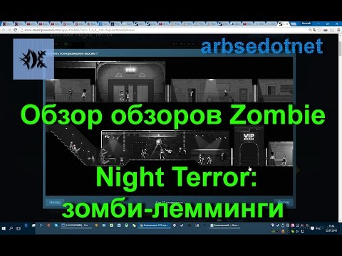 Обзор обзоров Zombie