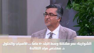 الشواربة: عمر مشكلة وسط البلد 70 عاماً.. الأسباب والحلول - أصل الحكاية  - م. مراد الكلالدة