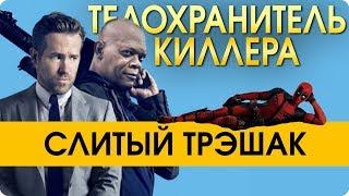 Телохранитель киллера - Обзор и мнение о фильме