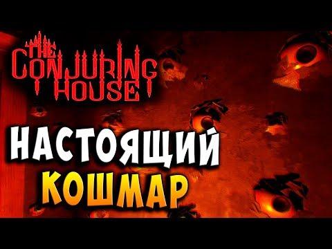 НАЧАЛСЯ НАСТОЯЩИЙ УЖАС!!! The Conjuring House (заколдованный дом) #21