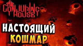 НАЧАЛСЯ НАСТОЯЩИЙ УЖАС The Conjuring House заколдованный дом 21