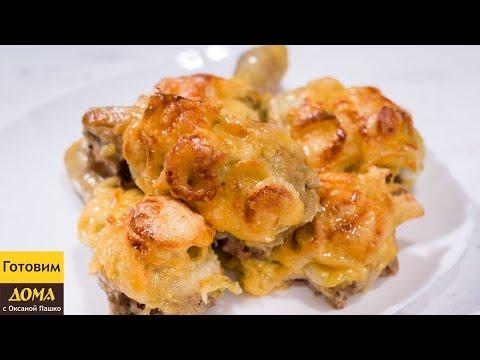 Очень Вкусные Куриные