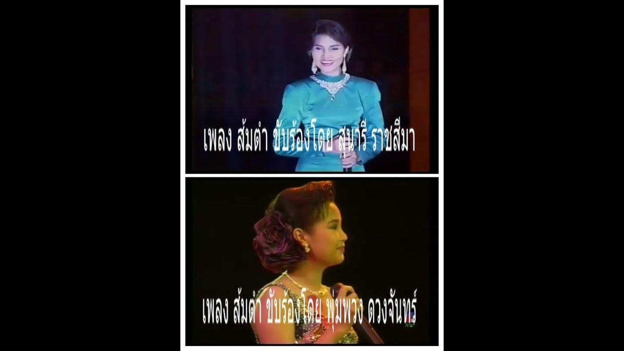 ส้มตำ - 2 ราชินีลูกทุ่งหญิง พุ่มพวง - สุนารี  กึ่งศตวรรษเพลงลูกทุ่งไทย ครั้งที่ 2