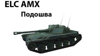 Elc Amx - Подошва