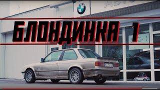 БЛОНДИНКА.1.BMW E30