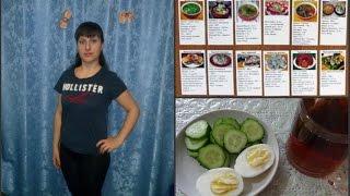эффективная диета/ худеем вместе/ 4-й день