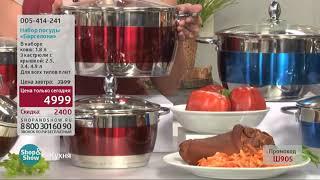 Набор Посуды Барселона