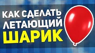 видео Летающие шарики без гелия