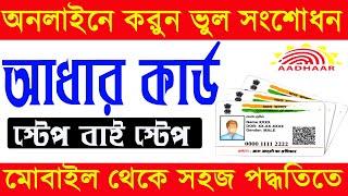how to correction aadhar card online || aadhar card address correction online || aadhar card update