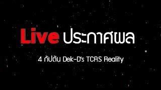 ถ่ายทอดสด ประกาศผล 4 กัปตัน Dek-D's TCAS Reality 10