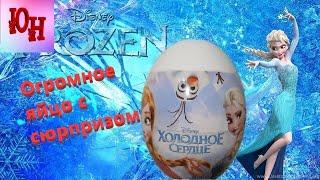 Распаковка ХОЛОДНОЕ СЕРДЦЕ Огромное яйцо с сюрпризом СВИТ БОКС FROZEN обзор  Huge surprise egg
