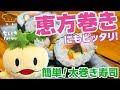 恵方巻きにも!簡単 太巻き寿司【ちいきレシピ】 の動画、YouTube動画。
