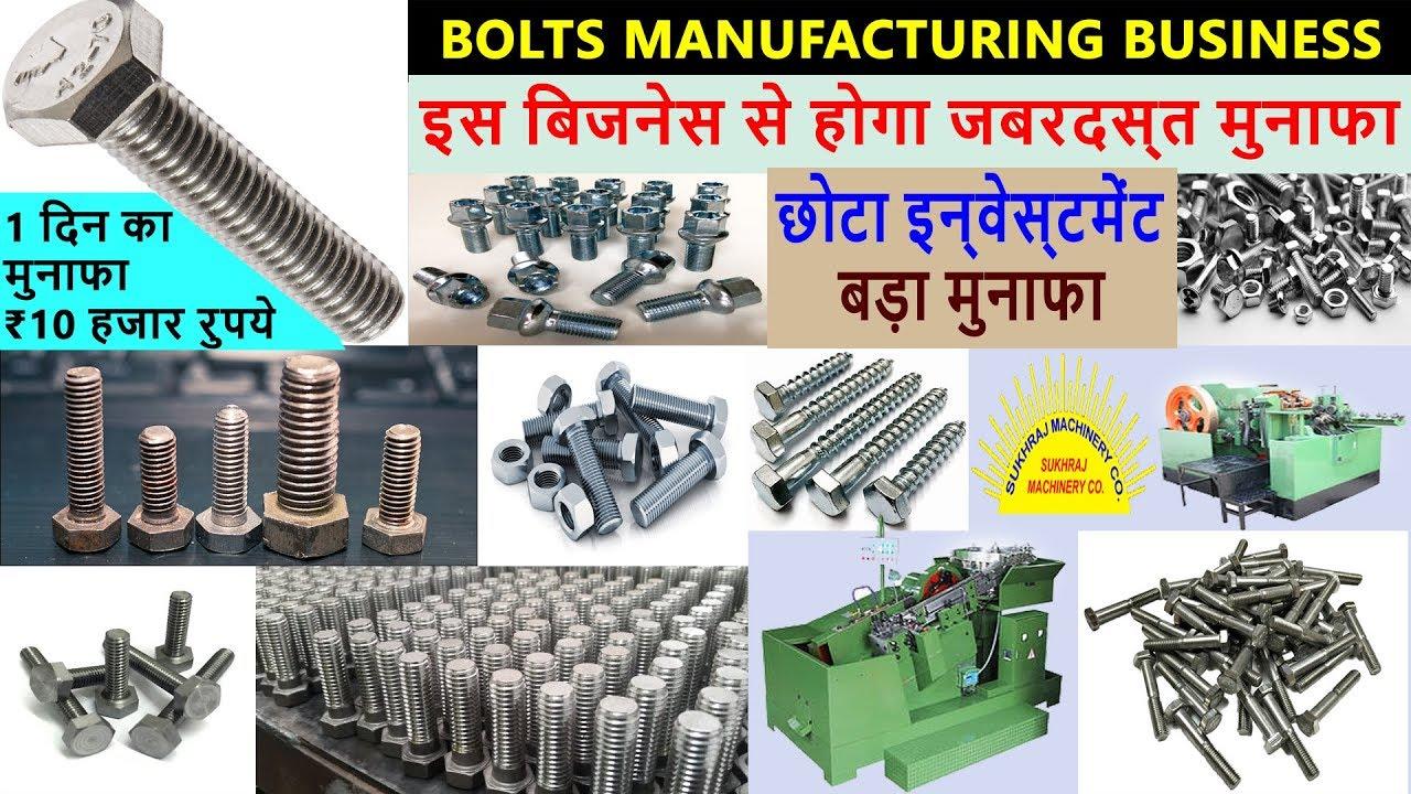 Start Nut Bolt Manufacturing Business Bolt Making Machine इस ब ज नस स ह ग जबरदस त म न फ Youtube