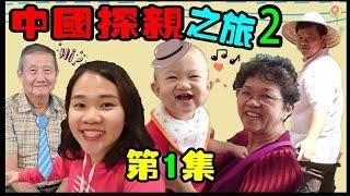 中國探親之旅2 (第一集)堂哥新店開張+吃超大月餅+喝中國人的滿月酒#VLOG【YURI頻道】