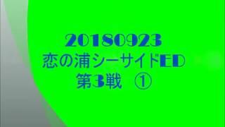20180923恋の浦シーサイドED R3 ① thumbnail