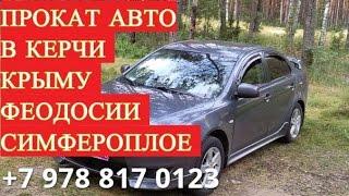 видео прокат автомобилей крым