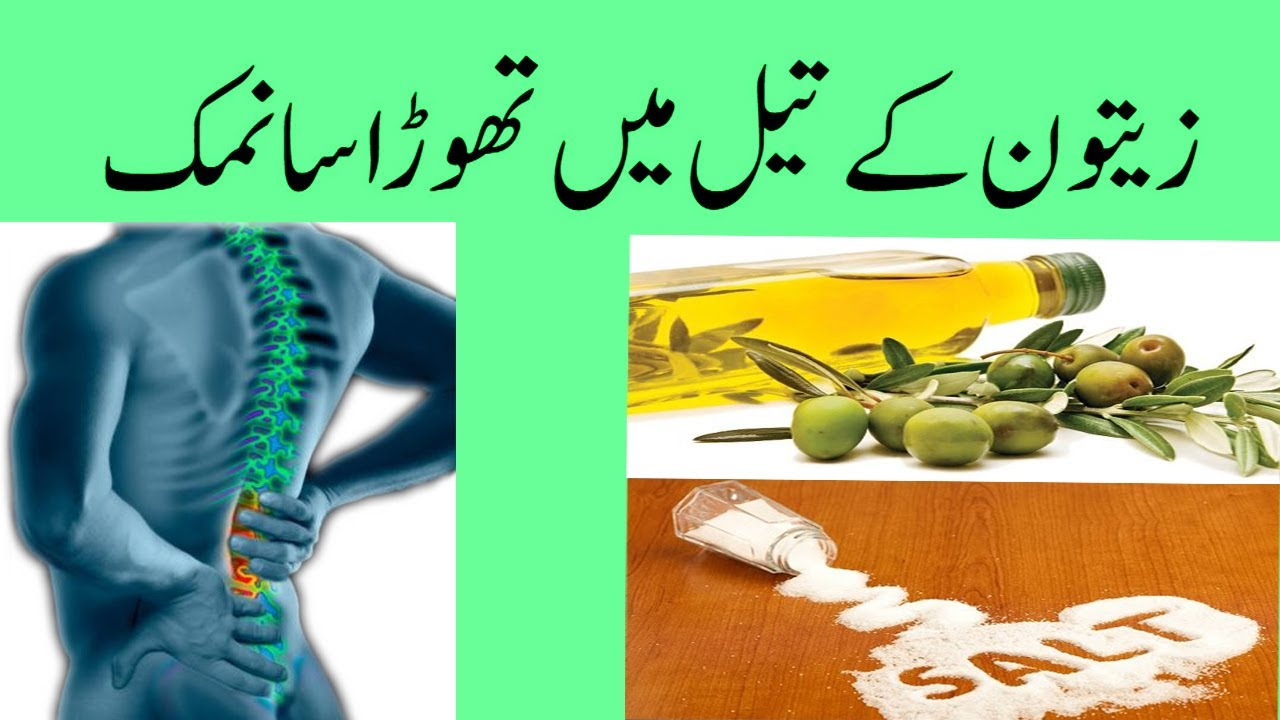 how to cure pain with olive oil and salt in urdu