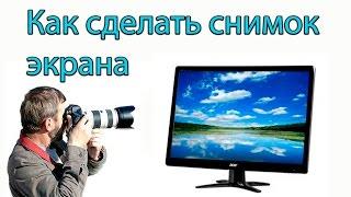 как сделать снимок экрана в Windows l скриншот экрана l Pro100 Polezno