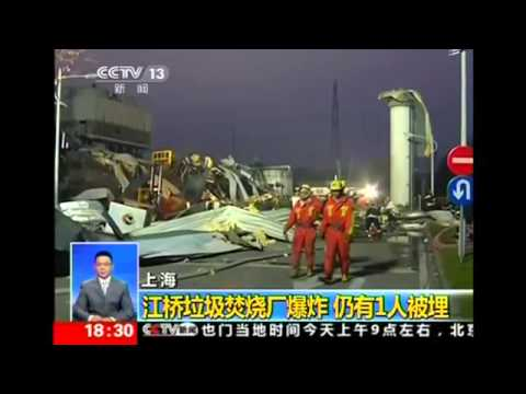 Explosion at Shanghai Garbage Plant