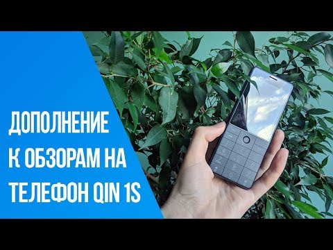 Xiaomi QIN 1S.  Дополнение к существующим обзорам.