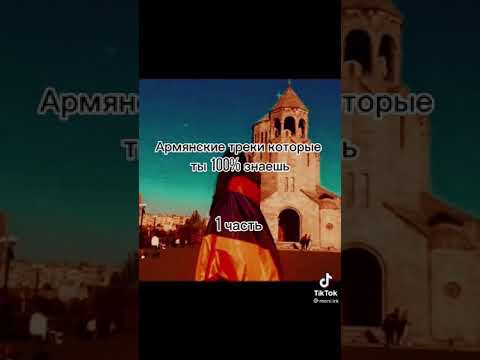 Армянские треки которые ты 100% знаешь 🇦🇲