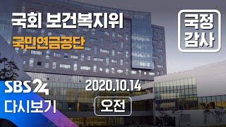 [다시보기] 10/14(수) 국회 보건복지위 국민연금공…