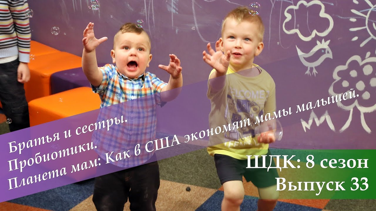 ШДК: Братья и сестры. Пробиотики. Как в США экономят мамы малышей - Доктор Комаровский