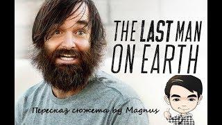 {Пересказ сюжета} Последний человек на земле 1 сезон by Magnus